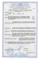 Сертификат профиль Aluplast Energeto 4000