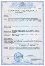 Сертификат на оконный блоки производства Основа