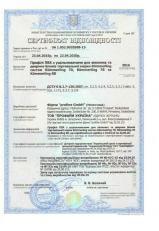 Сертификат на профиль Kommerling70, Kommerling76, Kommerling88