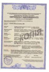 Сертификат соответствия на профили Aluplast