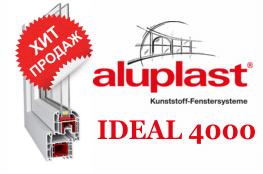 Aluplast Ideal 4000 цены снижены на окна