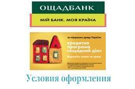 Кредитная программа Ощадний дім