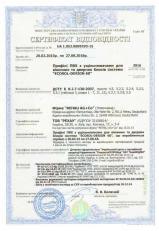 Сертификат профиль Rehau60
