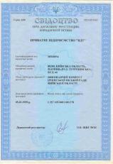 Свидетельство о регистрации компании ВДТ
